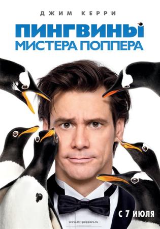 пингвины мистера поппера торрент фильм